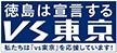 徳島は宣言する VS東京