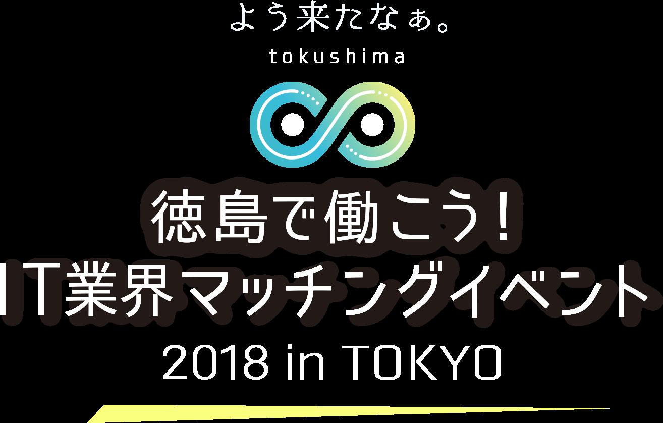 よう来たなぁ。tokushima 徳島で働こう!IT業界マッチングイベント2018 in TOKYO