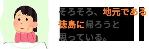 そろそろ、地元である徳島に帰ろうと思っている。